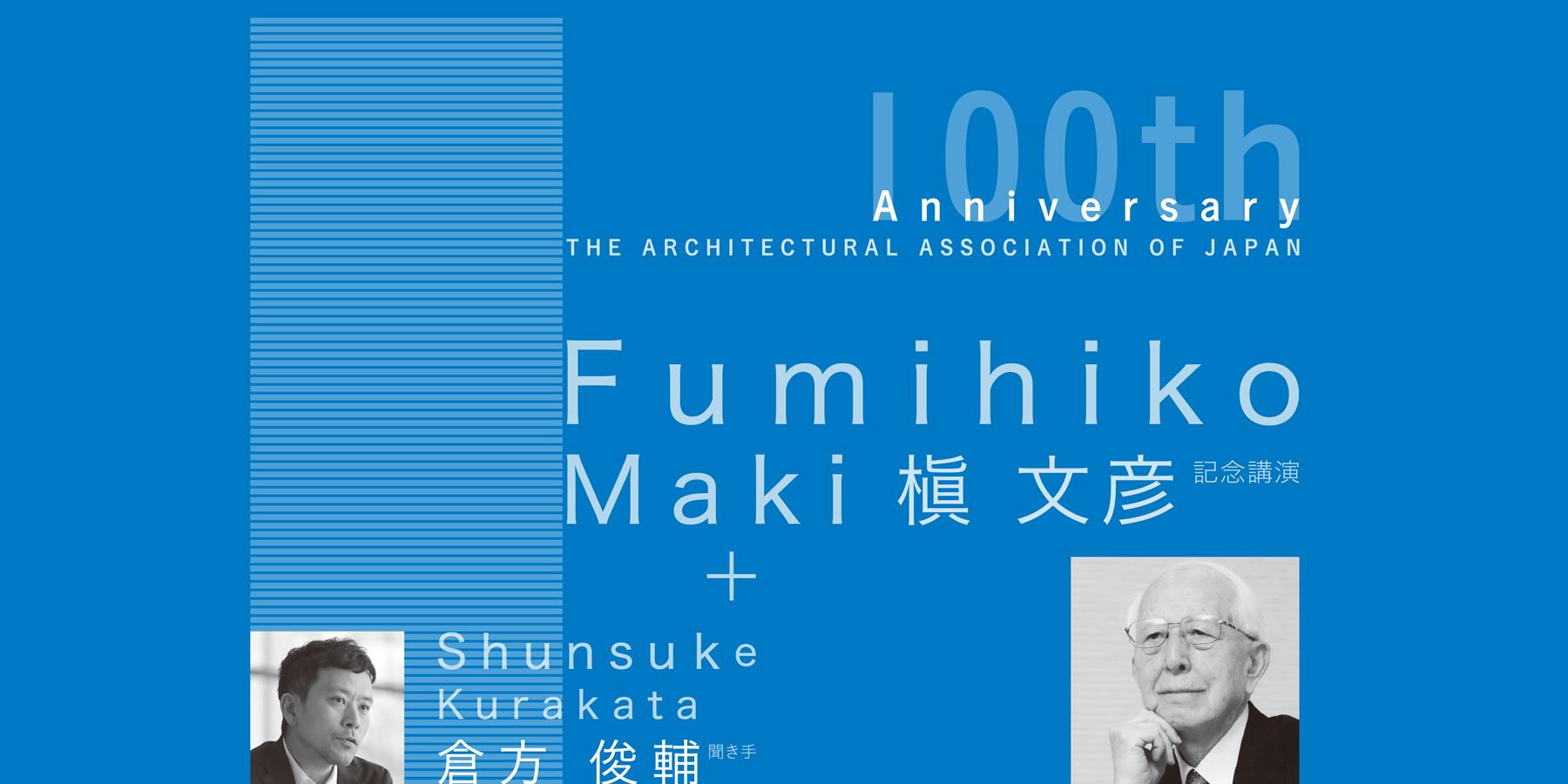 新しい地平へ 日本建築協会創立100周年記念事業