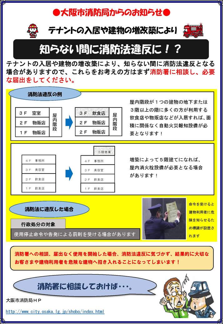 大阪市消防局からのお知らせ