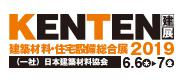 KENTEN 建展 建築材料・住宅設備総合展  2019 (一社)日本建築材料協会 6.6(木)・7(金)