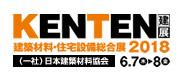 KENTEN 建展 建築材料・住宅設備総合展  2018 (一社)日本建築材料協会 6.7(木)・8(金)