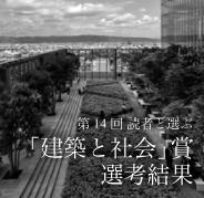 第14回 読者と選ぶ「建築と社会」賞選考結果