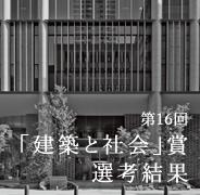第16回 「建築と社会」賞選考結果