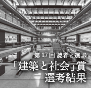 第17回 「建築と社会」賞選考結果