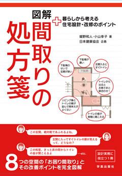 図解 間取りの処方箋 暮らしから考える住宅設計・改修のポイント