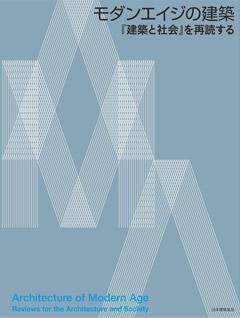 モダンエイジの建築 『建築と社会』を再読する