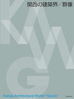 関西の建築界/群像