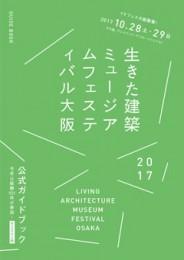 「生きた建築ミュージアムフェスティバル大阪2017」公式ガイドブック