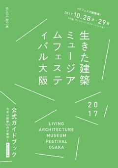生きた建築ミュージアムフェスティバル大阪2017 公式ガイドブック