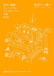 「生きた建築ミュージアムフェスティバル大阪2018」公式ガイドブック