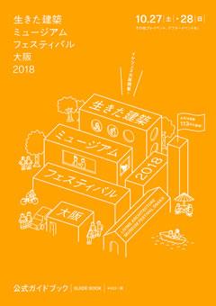 生きた建築ミュージアムフェスティバル大阪2018 公式ガイドブック