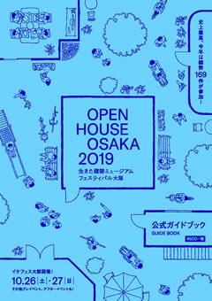 生きた建築ミュージアムフェスティバル大阪2019 公式ガイドブック