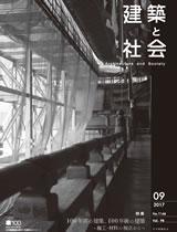 建築と社会 2017年9月号
