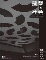 建築と社会 2017年10月号