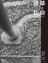 建築と社会 2017年12月号