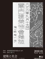 建築と社会 2018年1月号
