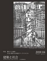 建築と社会 2018年4月号