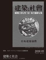 建築と社会 2018年5月号
