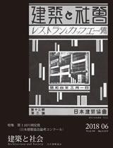 建築と社会 2018年6月号
