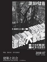 建築と社会 2018年7月号