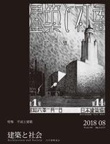 建築と社会 2018年8月号