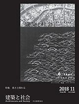 建築と社会 2018年11月号