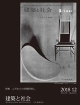 建築と社会 2018年12月号
