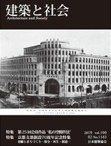 建築と社会 2019年2月号
