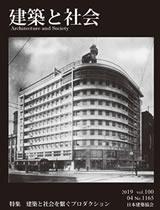 建築と社会 2019年4月号