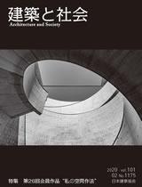 建築と社会 2020年2月号