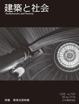 建築と社会 2020年3月号