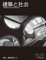 建築と社会 2020年4月号