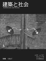 建築と社会 2020年5月号