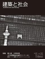 建築と社会 2020年6月号
