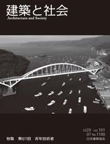 建築と社会 2020年7月号