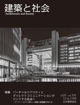 建築と社会 2020年12月号