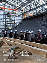建築と社会 2021年10月号
