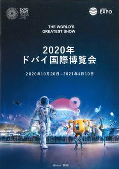 2020年ドバイ国際博覧会